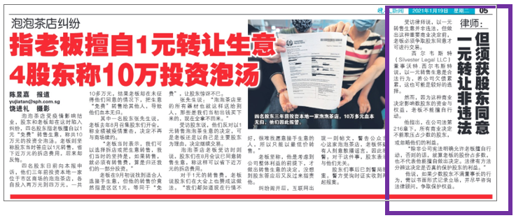 SGD1 to transfer business ownership - Legal or illegal